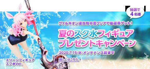 夏のスク水フィギュアプレゼントキャンペーン