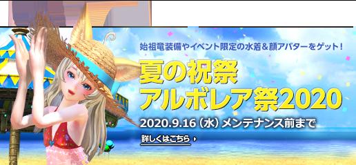 夏の祝祭アルボレア祭2020