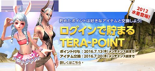 TERA-POINT2016夏