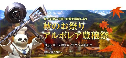 秋の祝祭2016