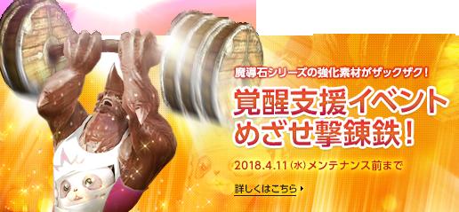 めざせ撃錬鉄イベント