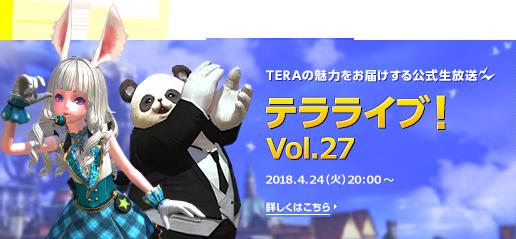 テラライブ!Vol.27