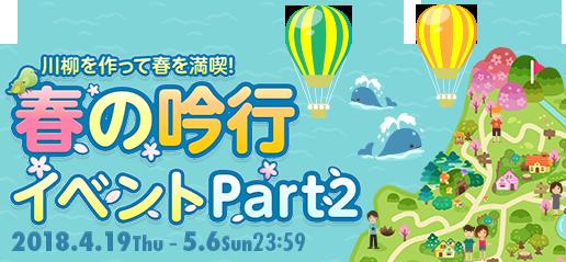 春の吟行 イベントPart2