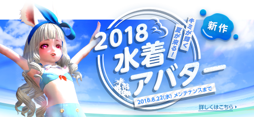 TERAガチャ 2018水着アバター