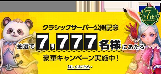 7777名様に当たる豪華キャンペーン