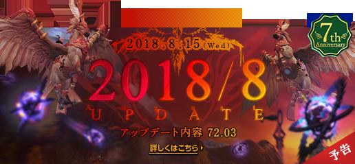 2018年8月アップデート パッチノート72.03