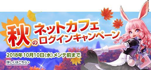 秋のネットカフェログインキャンペーン