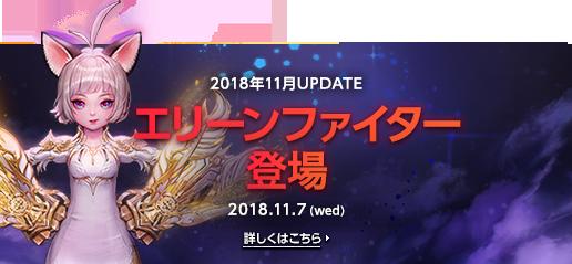 2018年11月アップデート「エリーンファイター登場」