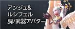 TERAガチャ アンジュ&ルシフェル武器/防具ガチャ