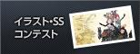 SS・イラストコンテスト