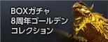 TERAガチャ 8周年黄金のドラグーン武器&防具&飛竜
