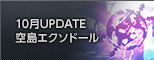 2019.10.9(水)アップデート「空島 エクソドール」