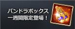 パンドラボックス1週間限定登場!