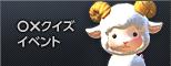 〇×クイズイベント