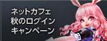 ネットカフェキャンペーン_秋