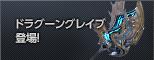 ドラグーングレイバー_武器ガチャ