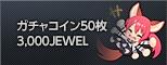 ガチャコイン50枚3,000JEWEL