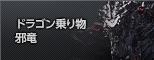 TERAガチャ 邪竜乗り物、ガチャコイン50枚5000円SALE