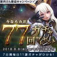 TERAガチャ 77回ガチャプレゼント(新兵歓迎キャンペーン)