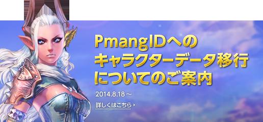 PmangID