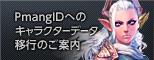 Hangameからのアカウント移行