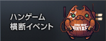 HG_横断イベント(スチール)