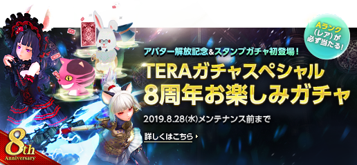 TERAガチャ 8周年お楽しみガチャ