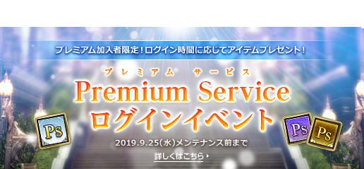 Premium Serviceログインイベント