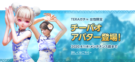 TERAガチャ チーパオガチャ