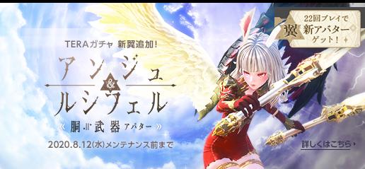 TERAガチャ 神託の騎士アバター&天使と悪魔の羽