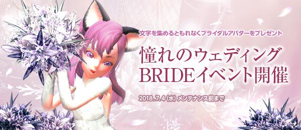 BRIDEイベント