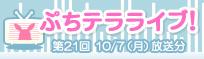 第21回 ぷちテラライブ!