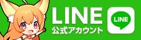 TERA LINE公式アカウントのお知らせ