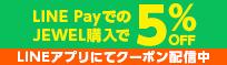 LINE Payで使える「LINEポイントクラブ」5%OFF特典クーポン