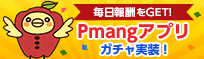 Pmangアプリキャンペーン