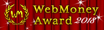 WebMoneyAward 投票
