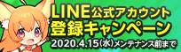 LINE公式アカウント登録キャンペーン