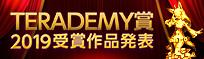 TERADEMY賞2019結果発表