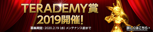 TERADEMY賞2019
